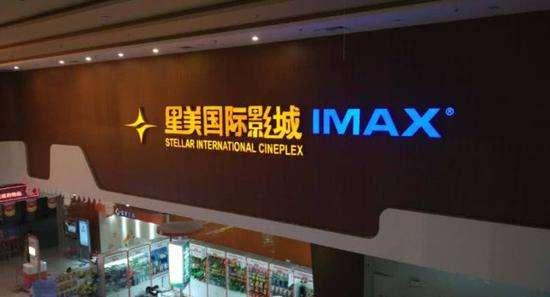 星美控股(00198.HK)停牌超3月,陷入电影院倒闭潮危机