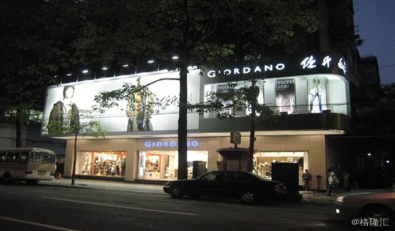 佐丹奴国际(00709.HK):年度纯利下滑4%,港资服装品牌发展如何?