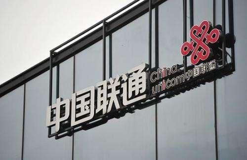 """【业绩速递】中国联通(00762.HK):全年净利润为102亿元,盈利持续""""V""""型反弹"""