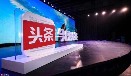 今日头条CEO陈林:启动生态升级,打造基础设施最完备的内容平台