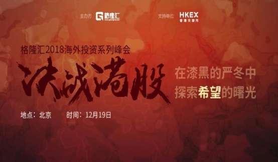 【报名】决战港股2018收官之战,嘉宾阵容公布!