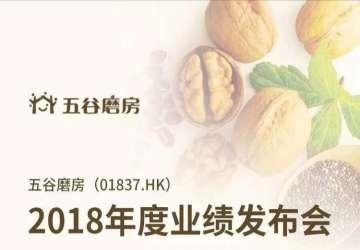 【业绩会直击】五谷磨房(01837.HK):业绩超预期,线上盈利爆发拉动高增长