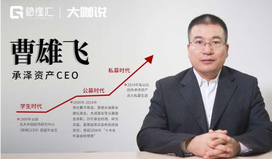 【大咖说】曹雄飞:A股尚未出清,散户可投沪深300