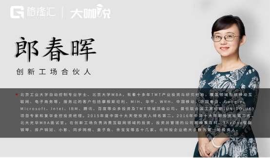 【大咖说】创新工场郎春晖:小县城里的4.2亿流量