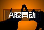 被撤销中国质量奖称号 同仁堂(600085.SH)跌3%