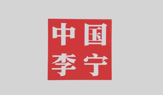 李宁(02331.HK)翻倍涨幅背后,受到哪些因素的刺激?