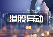 濠赌股悉数下跌 新濠国际发展(0200.HK)跌逾3%