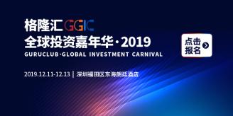 格隆汇·全球投资嘉年华 |议程公布!三天精彩看不停