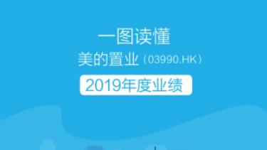 一图看懂美的置业(3990.HK)2019年全年业绩