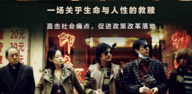 首播《我不是药神》,欢喜传媒(1003.HK)演绎流媒体平台新打法
