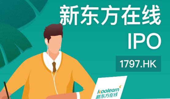 一图看懂新东方在线(1797.HK)IPO