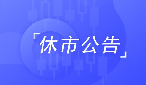 2019年复活节,港股、美股、沪深港通交易休市安排