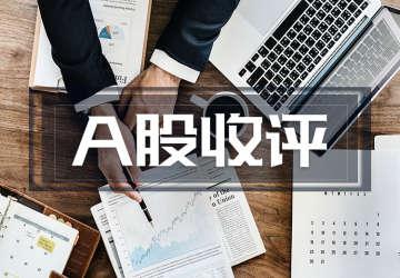 沪指失守2900点收跌1.27% 行业板块普跌 安集科技收涨400%