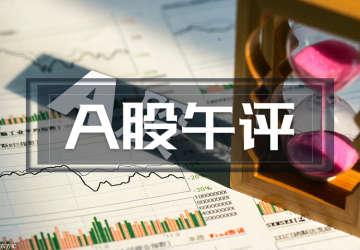 A股创业板半日涨0.7% 白酒股疲软 科技股普涨