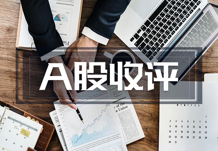 A股创业板收涨2.75% 数字货币及消费电子概念股大涨