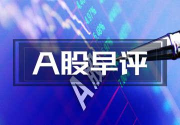 A股早評:滬指高開0.24% 行業板塊普遍上漲