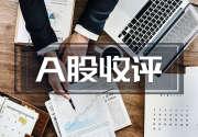 两市尾盘走强A股创业板涨1.36% 科技股领涨