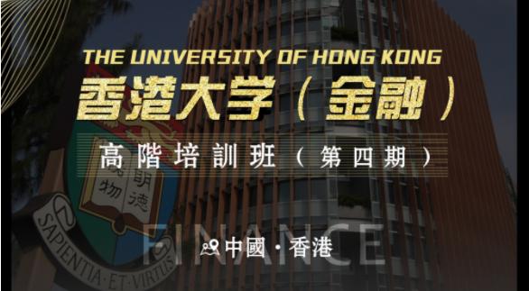 格隆博士将在香港大学金融高阶培训课程上授课演讲