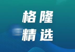 格隆汇SVIP内容精选-2021年第24周