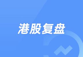 港股复盘:港A走势分化恒指收跌1.07%,友邦保险大跌3.04%领跌蓝筹