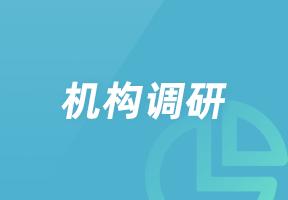 实地调研 辅助生殖第一股:锦欣生殖(1951.HK)的孕育之路