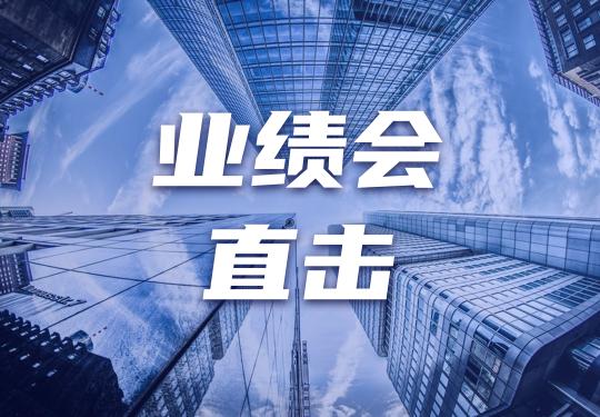 【业绩会直击】价值投资与内生增长驱动,新高教集团(2001.HK)迎来业绩爆发