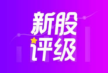 新股评级 |东莞农村商业银行:立足珠三角经济大区,赴港上市能获几分青睐?